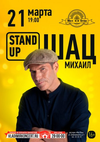 STAND UP. МИХАИЛ ШАЦ